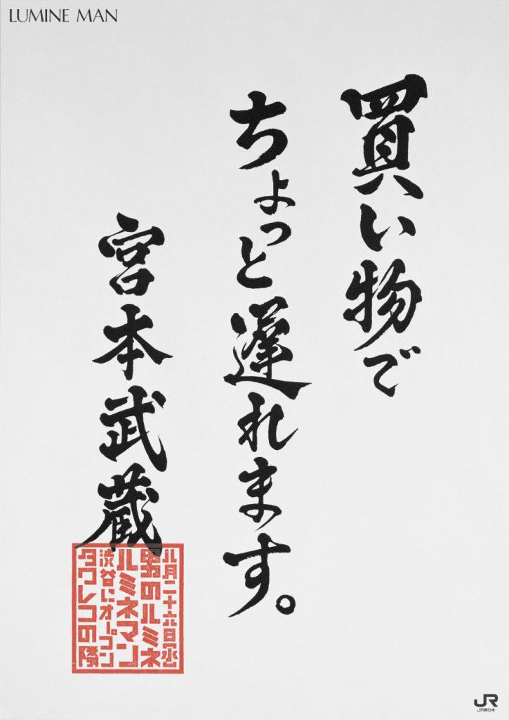 ルミネマンの宮本武蔵を題材にした広告ポスター
